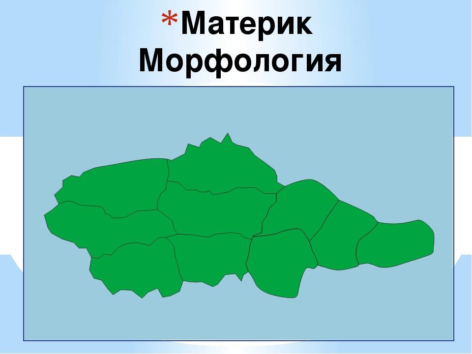 Материк Морфология