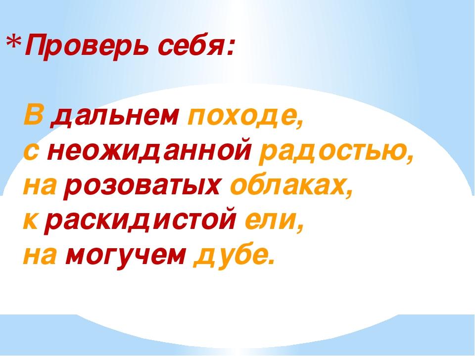 Проверь себя: В дальнем походе, с неожиданной радостью, на розоватых облаках,...