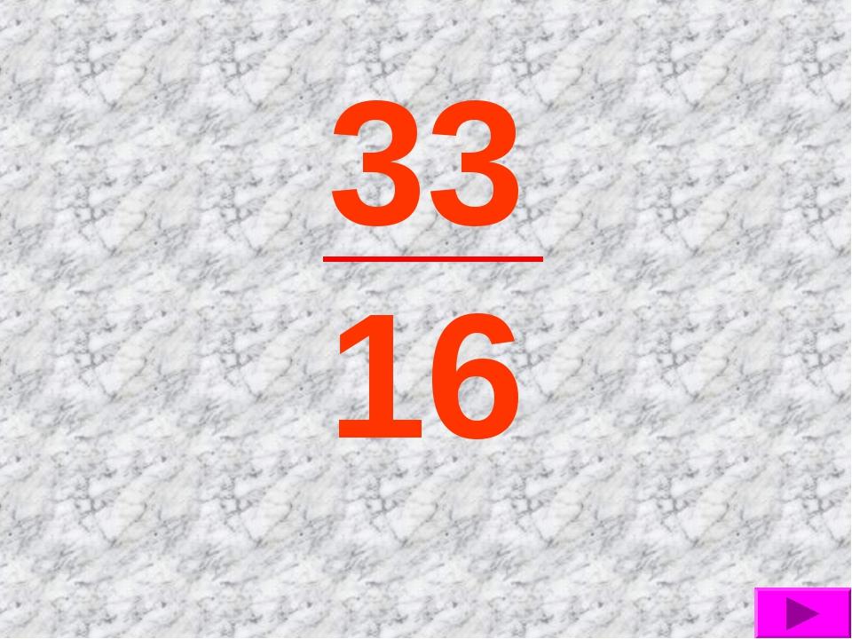 33 16