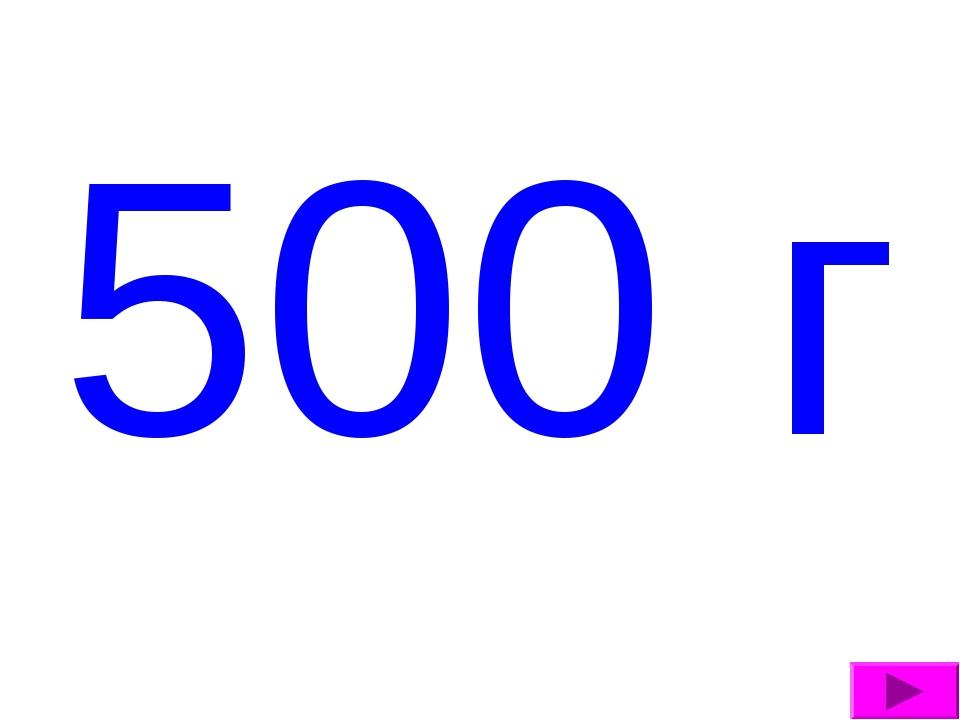 500 г