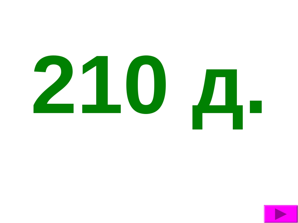 210 д.