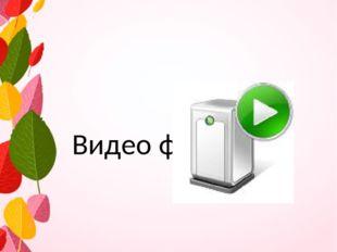 Видео файл