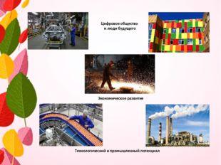 Цифровое общество и люди будущего Экономическое развитие Технологический и пр
