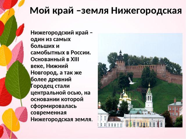 Мой край –земля Нижегородская Нижегородский край – один из самых больших и с...