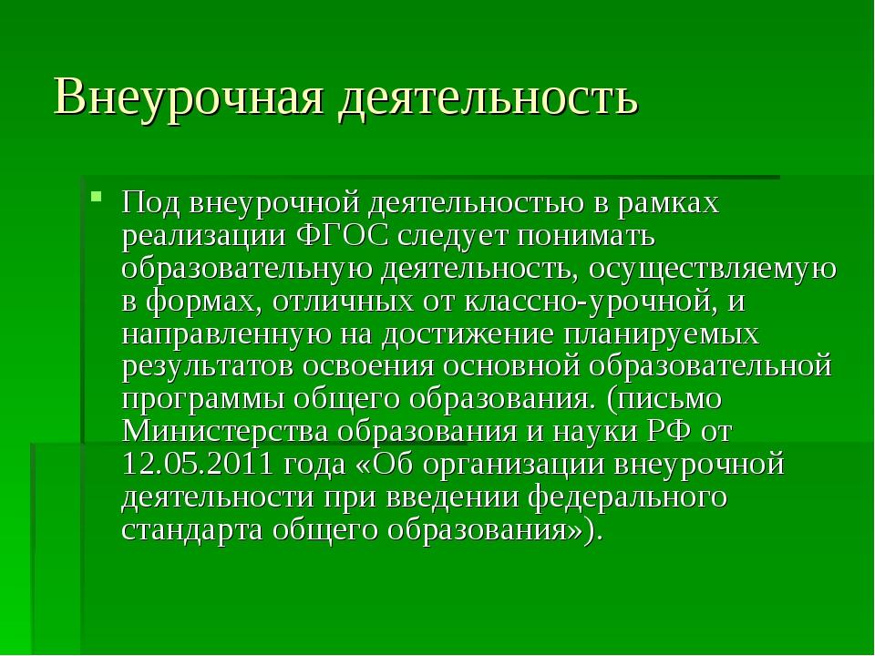 Внеурочная деятельность Под внеурочной деятельностью в рамках реализации ФГОС...