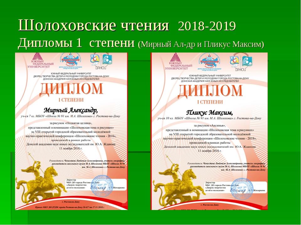 Шолоховские чтения 2018-2019 Дипломы 1 степени (Мирный Ал-др и Пликус Максим)