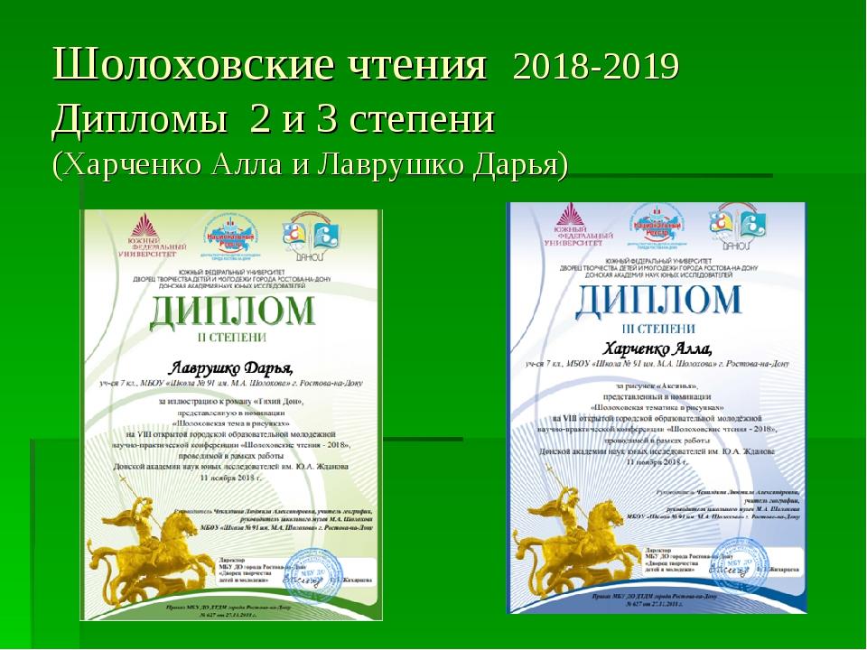 Шолоховские чтения 2018-2019 Дипломы 2 и 3 степени (Харченко Алла и Лаврушко...