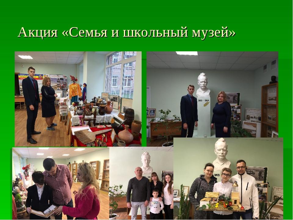 Акция «Семья и школьный музей»