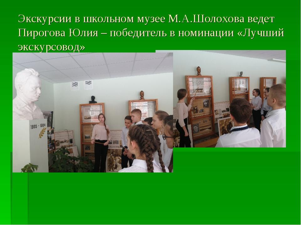 Экскурсии в школьном музее М.А.Шолохова ведет Пирогова Юлия – победитель в но...