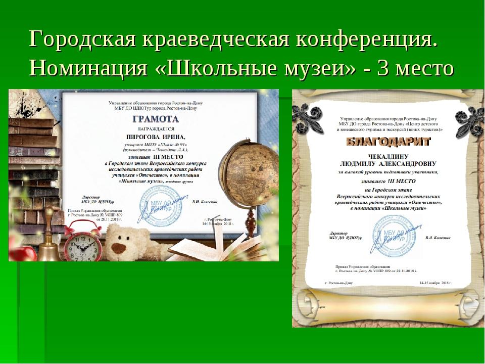 Городская краеведческая конференция. Номинация «Школьные музеи» - 3 место