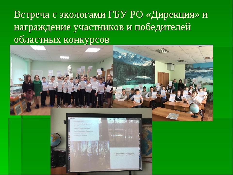Встреча с экологами ГБУ РО «Дирекция» и награждение участников и победителей...
