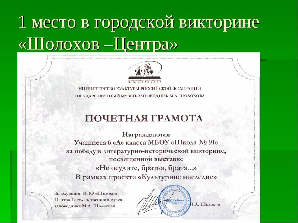1 место в городской викторине «Шолохов –Центра»