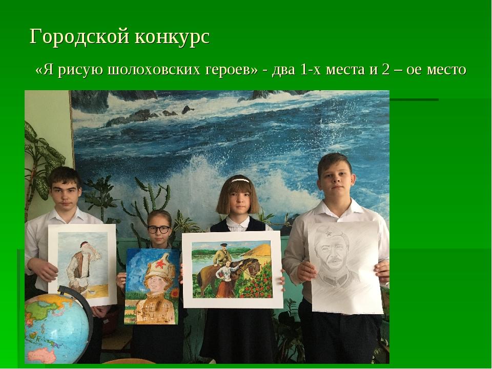 Городской конкурс «Я рисую шолоховских героев» - два 1-х места и 2 – ое место