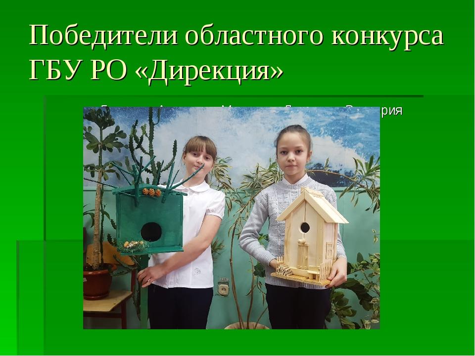 Победители областного конкурса ГБУ РО «Дирекция» 5 класс - Алиулина Милана и...
