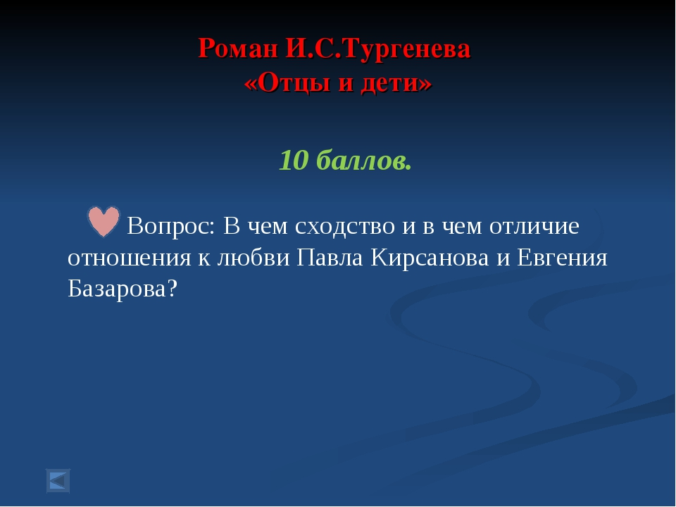 10 баллов. Вопрос: В чем сходство и в чем отличие отношения к любви Павла Кир...
