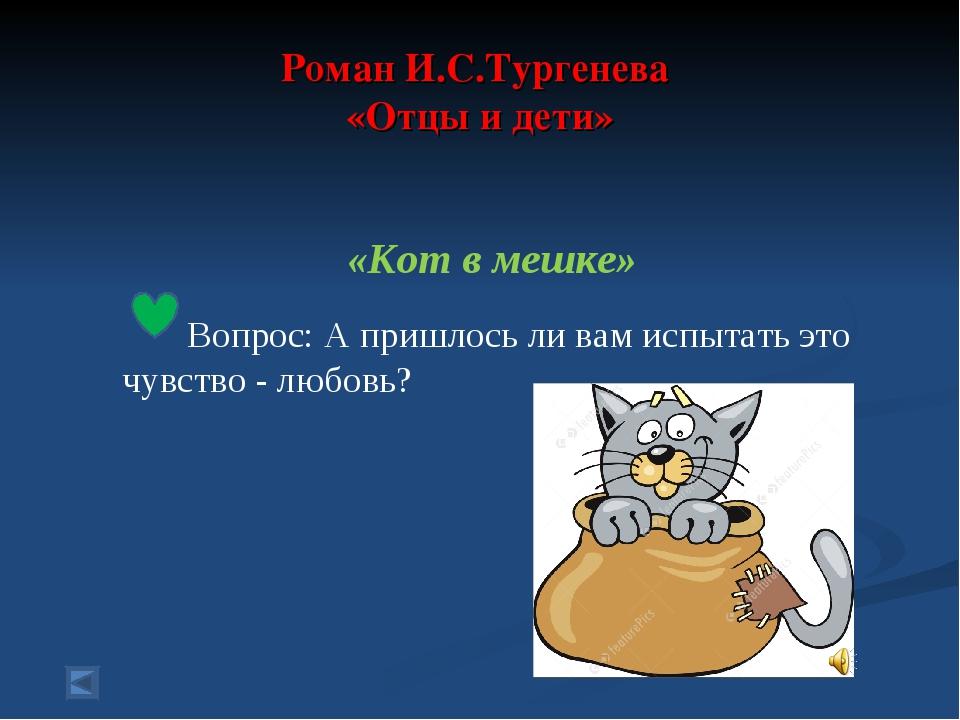 «Кот в мешке» Вопрос: А пришлось ли вам испытать это чувство - любовь? Роман...
