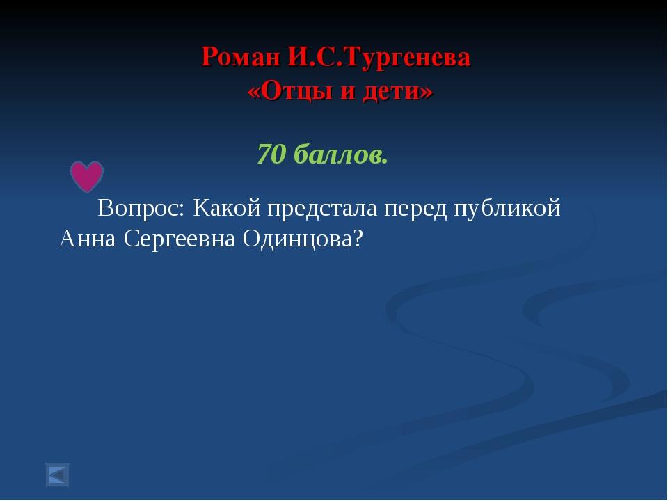 70 баллов. Вопрос: Какой предстала перед публикой Анна Сергеевна Одинцова? Ро...