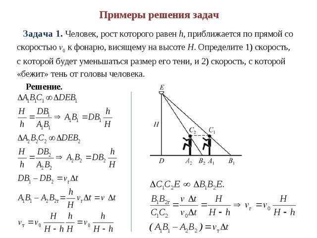 Физика 11 класс геометрическая оптика решение задач задачи по дифракции света с решением