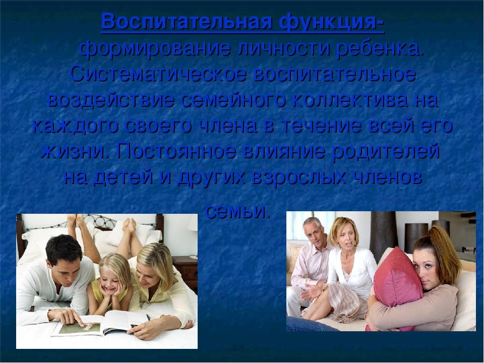 Воспитательная функция- формирование личности ребенка. Систематическое воспит...