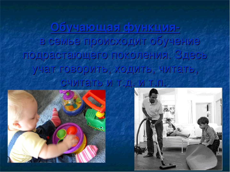 Обучающая функция- в семье происходит обучение подрастающего поколения. Здесь...