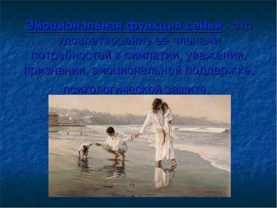 Эмоциональная функция семьи - это удовлетворение ее членами потребностей в си...