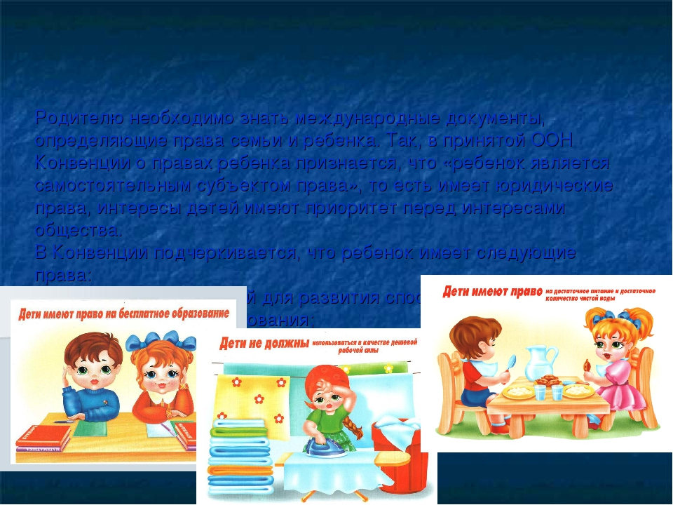 Родителю необходимо знать международные документы, определяющие права семьи и...