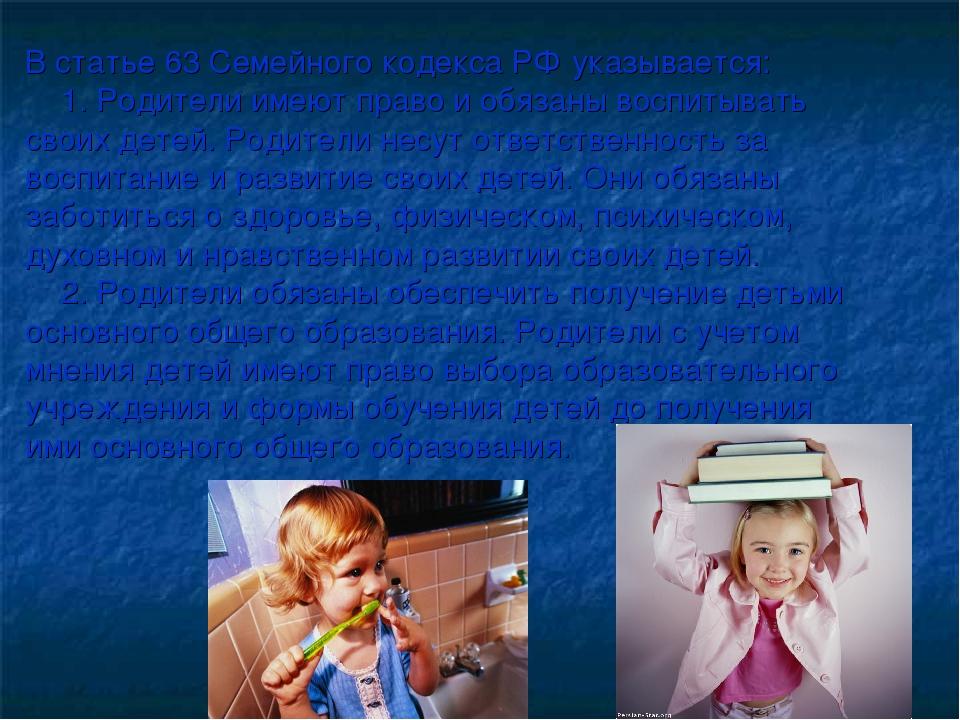 В статье 63 Семейного кодекса РФ указывается: 1. Родители имеют право и обяза...