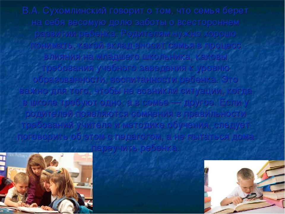 В.А. Сухомлинский говорит о том, что семья берет на себя весомую долю заботы...