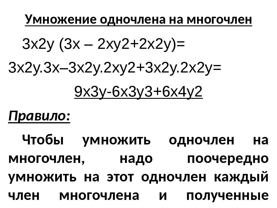 Умножение одночлена на многочлен 3х2у (3х – 2ху2+2х2у)= 3х2у.3х–3х2у.2ху2+3х2...