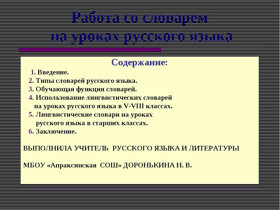 Работа со словарем на уроках русского языка Содержание: 1. Введение. 2. Типы...