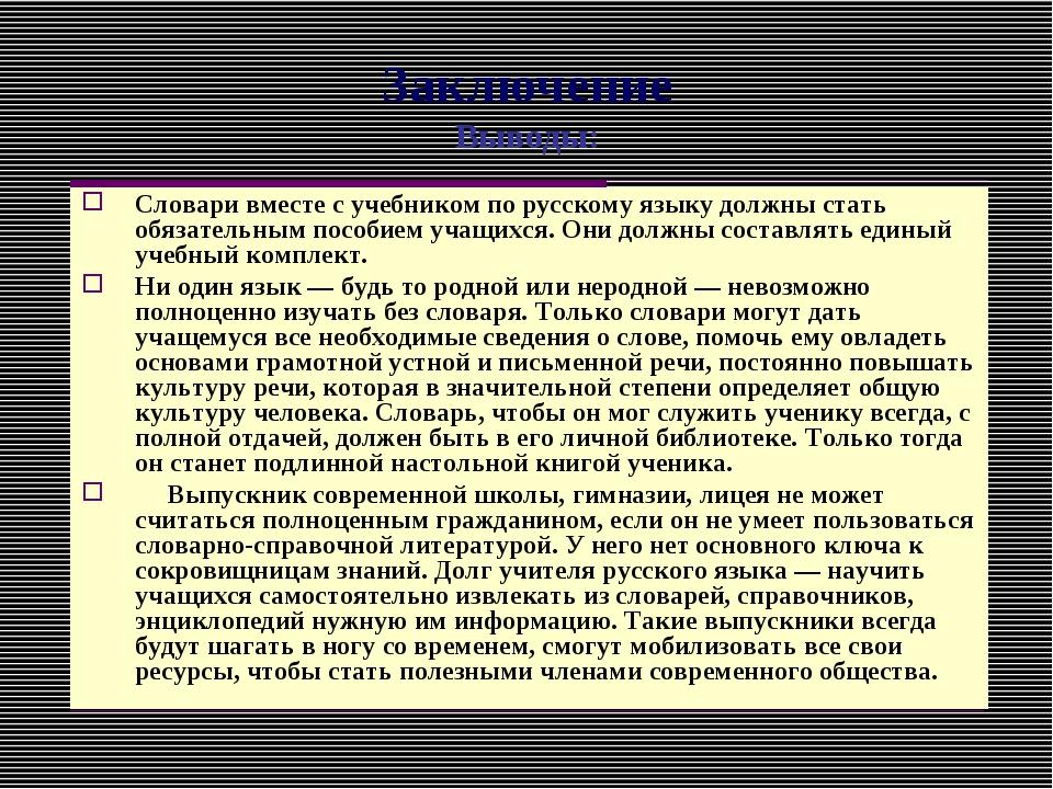 Заключение Выводы: Словари вместе с учебником по русскому языку должны стать...