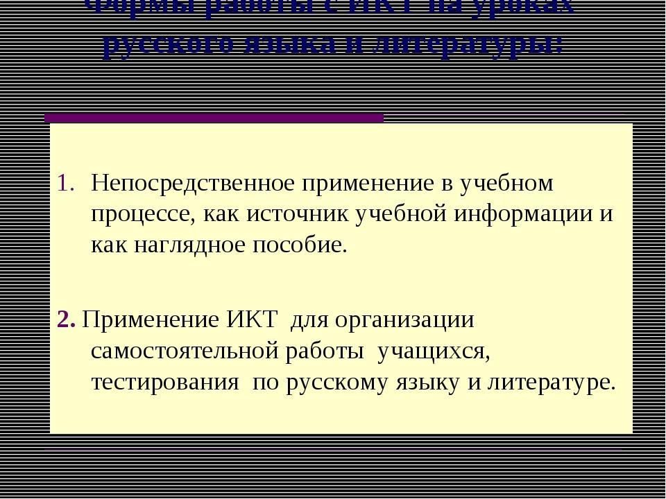 Формы работы с ИКТ на уроках русского языка и литературы: Непосредственное пр...