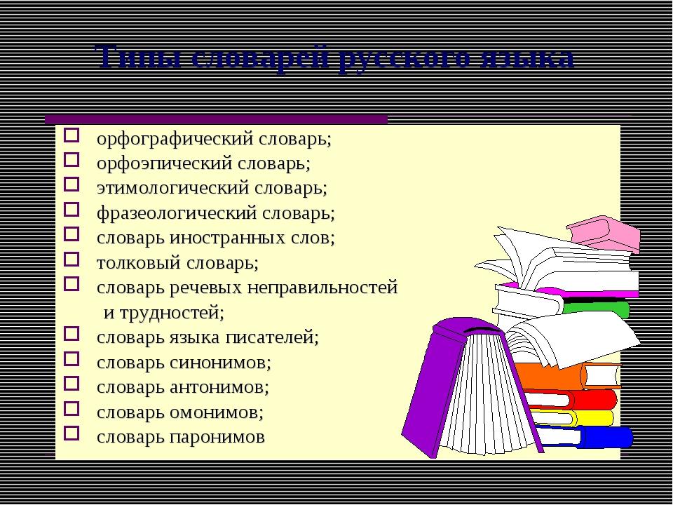 Типы словарей русского языка орфографический словарь; орфоэпический словарь;...