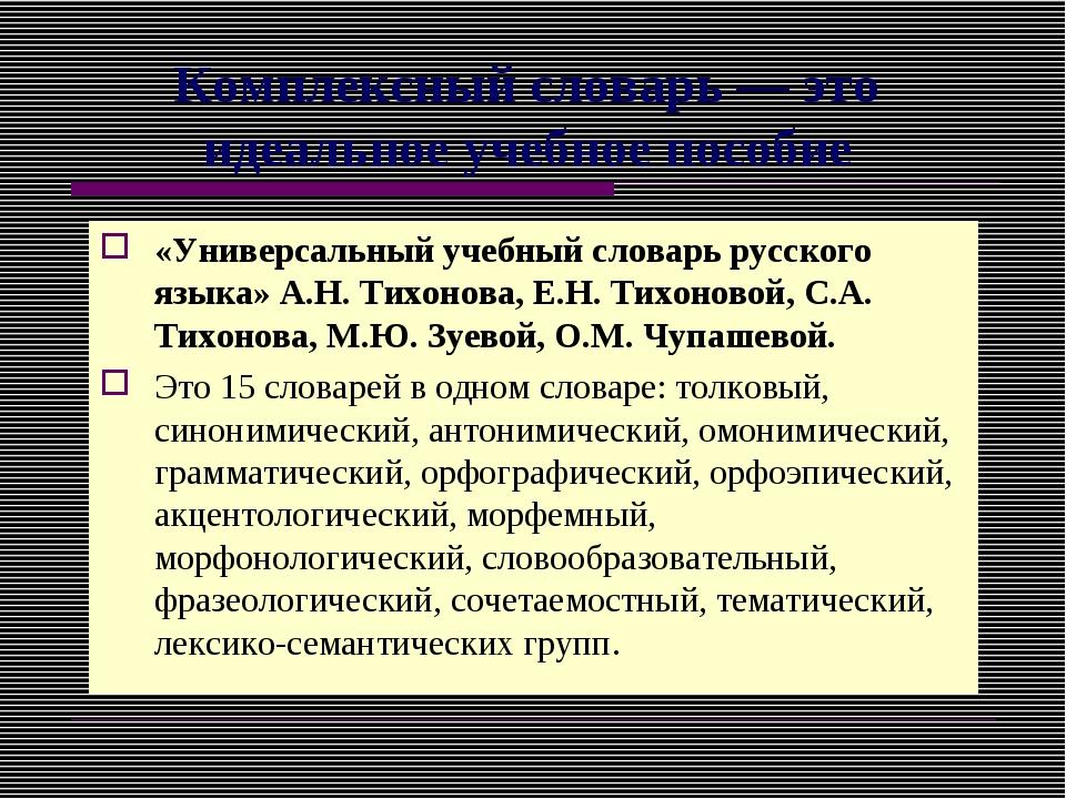 Комплексный словарь — это идеальное учебное пособие «Универсальный учебный с...