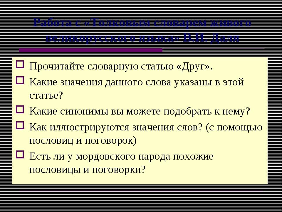 Работа с «Толковым словарем живого великорусского языка» В.И. Даля Прочитайте...