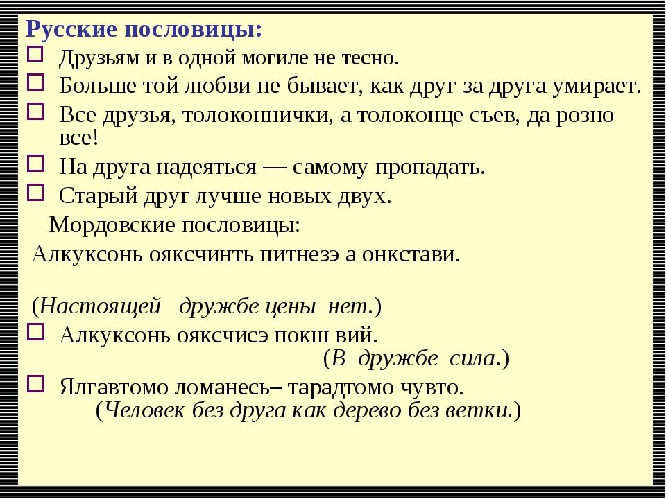 Русские пословицы: Друзьям и в одной могиле не тесно. Больше той любви не быв...