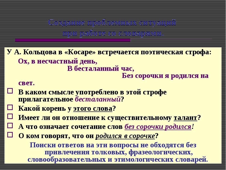 Создание проблемных ситуаций при работе со словарями. У А. Кольцова в «Косаре...