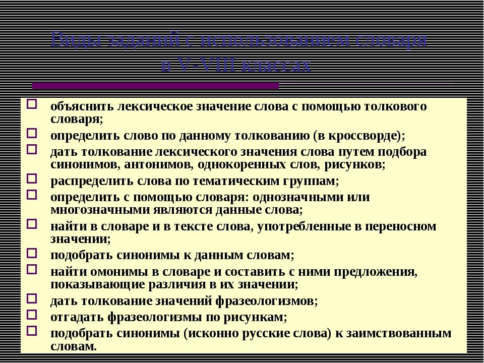 Виды заданий с использованием словаря в V-VIII классах объяснить лексическое...