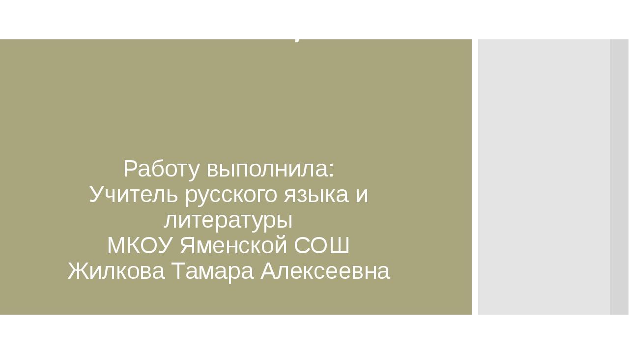 Бессоюзное сложное предложение Работу выполнила: Учитель русского языка и лит...