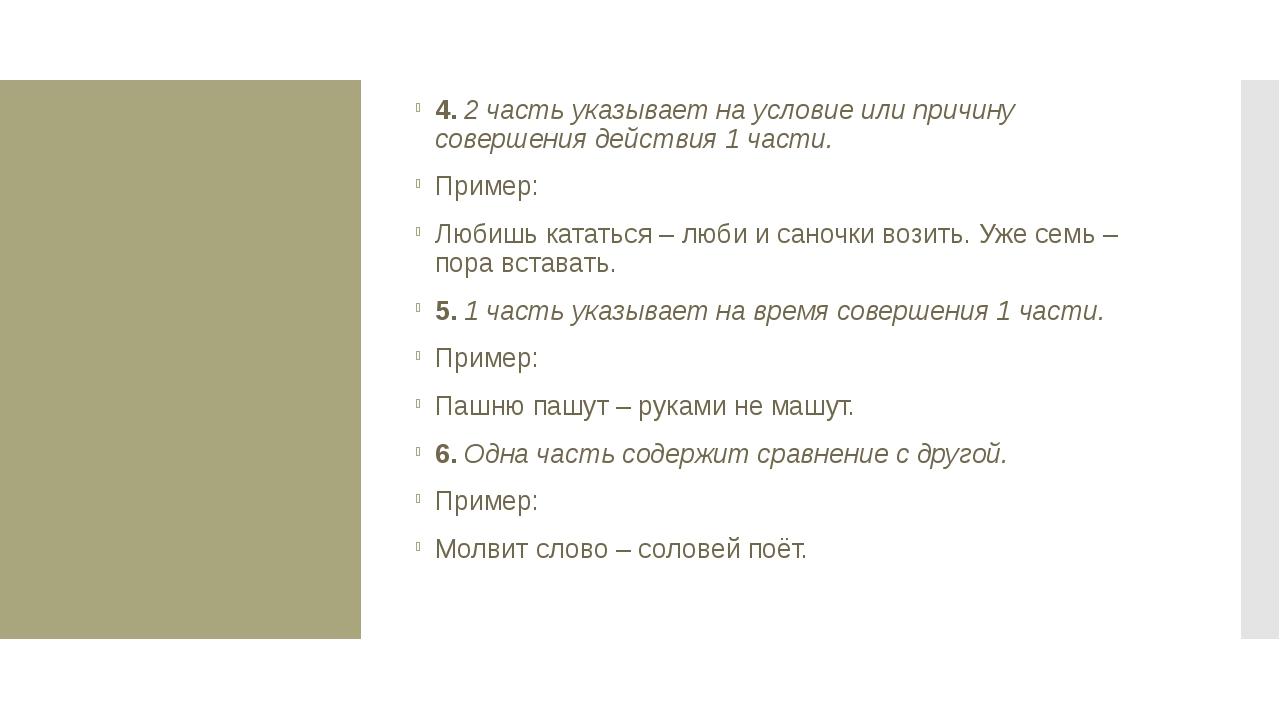 4. 2 часть указывает на условие или причину совершения действия 1 части. Прим...