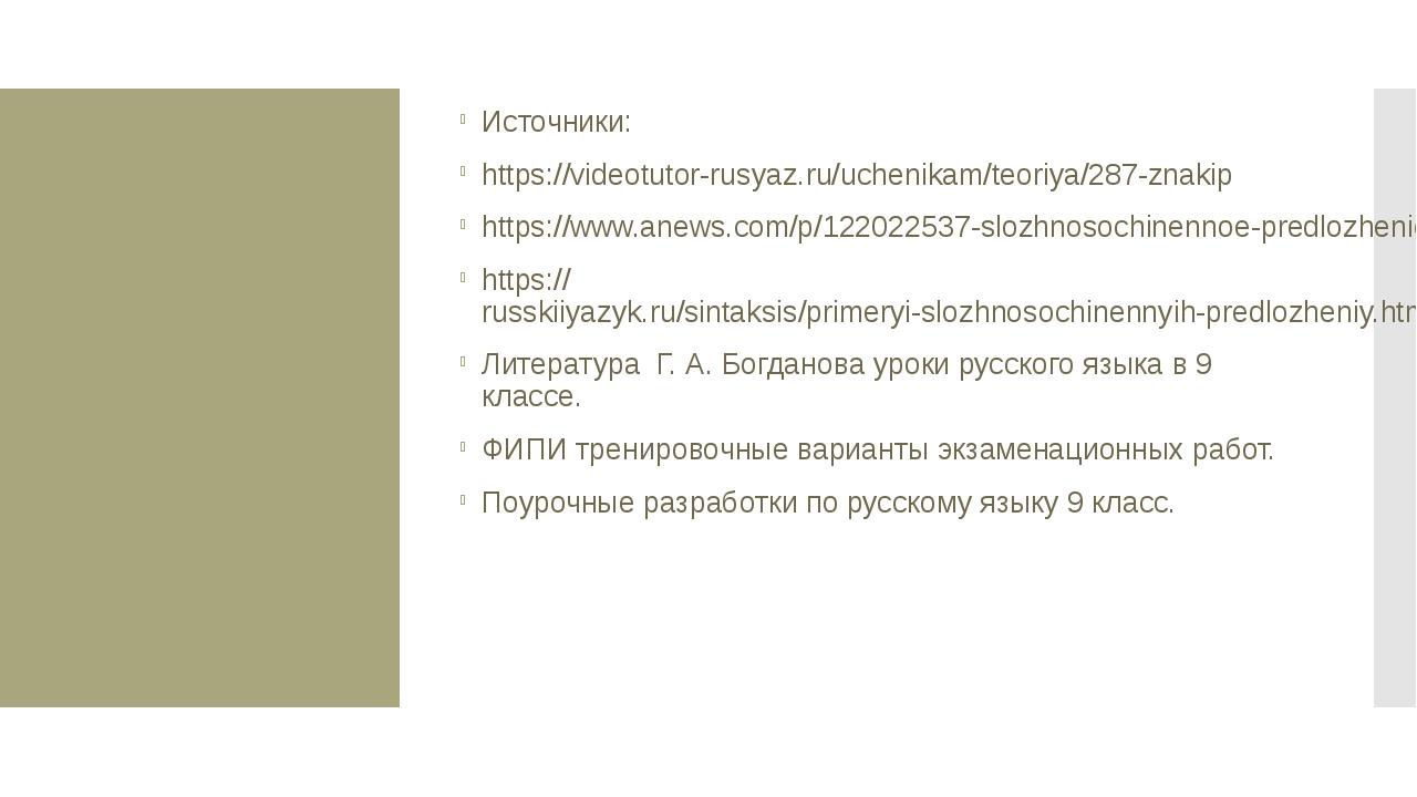 Источники: https://videotutor-rusyaz.ru/uchenikam/teoriya/287-znakip https://...