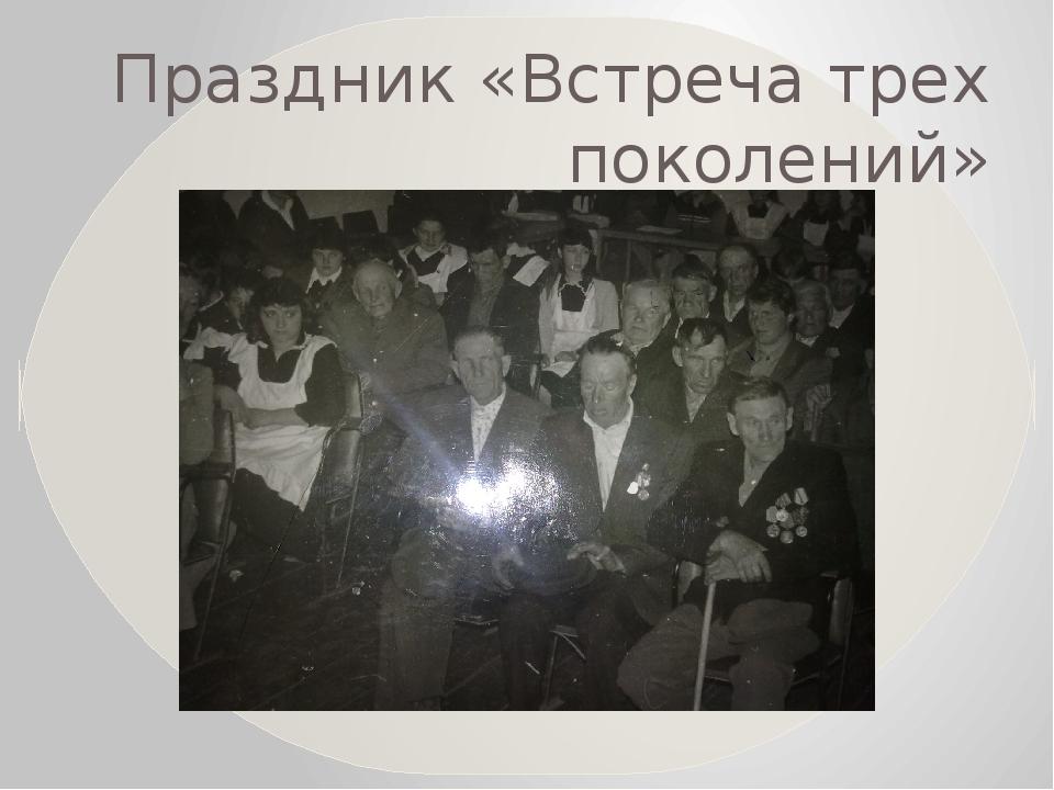Праздник «Встреча трех поколений»