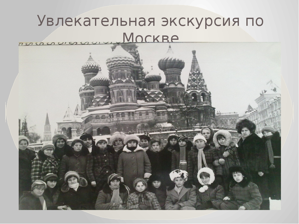 Увлекательная экскурсия по Москве