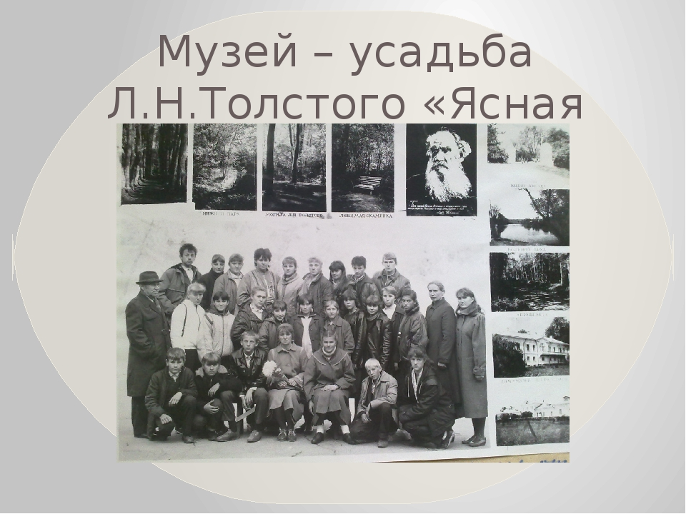 Музей – усадьба Л.Н.Толстого «Ясная поляна» 1987год