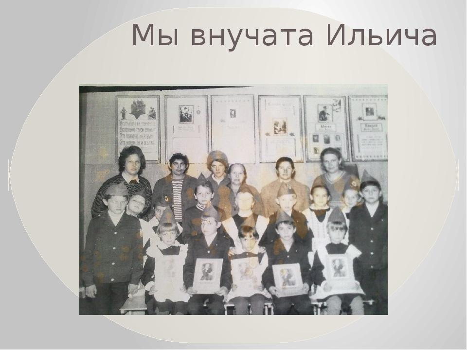 Мы внучата Ильича