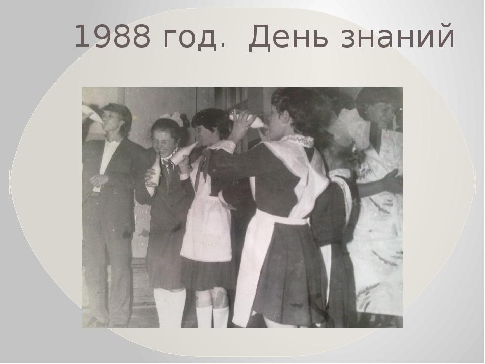 1988 год. День знаний