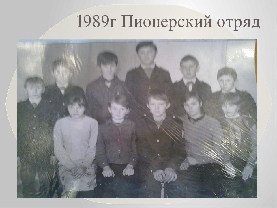 1989г Пионерский отряд