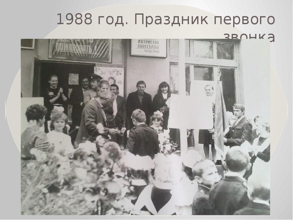 1988 год. Праздник первого звонка