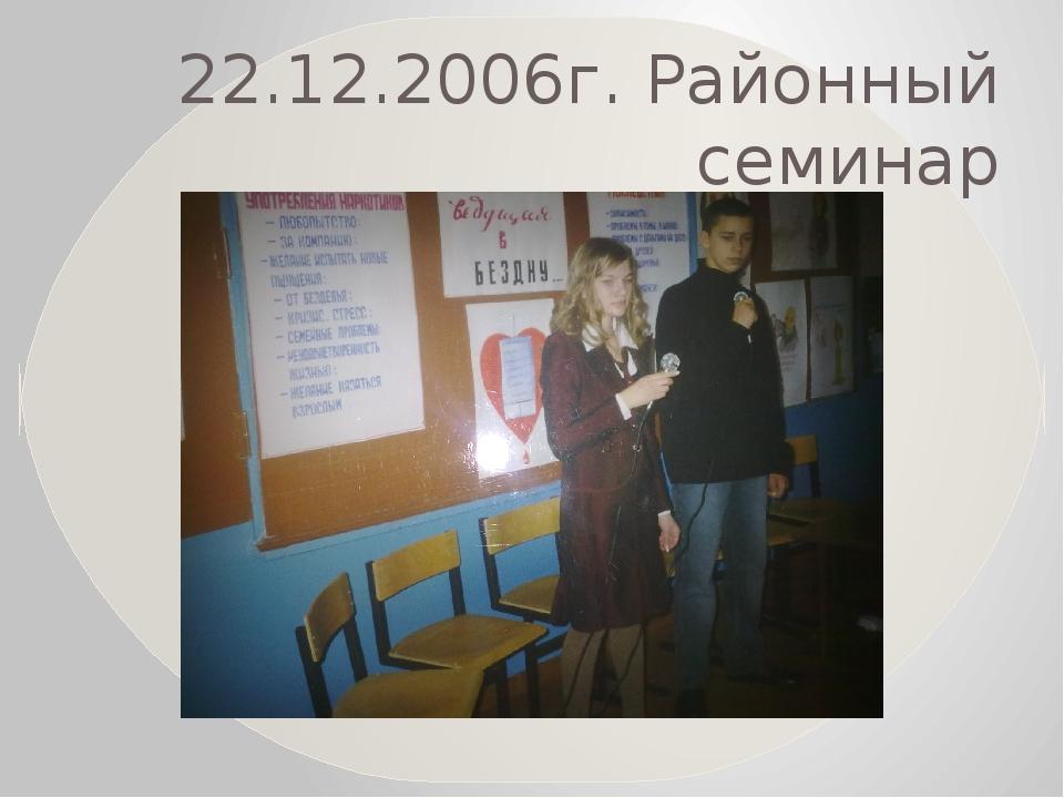 22.12.2006г. Районный семинар