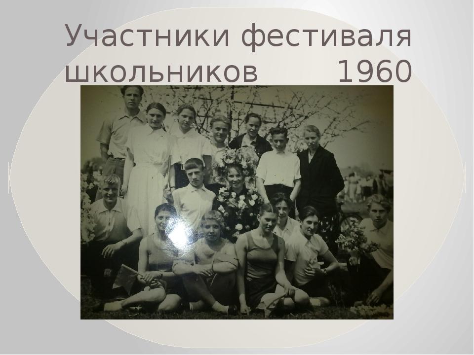 Участники фестиваля школьников 1960 год